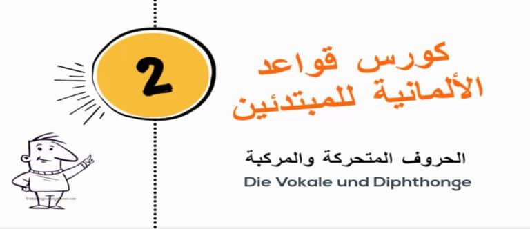 كورس للمبتدئين فى تعلم اللغة الألمانية2