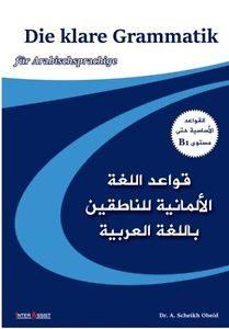 كتب قواعد اللغة الالمانية Die klare Grammatik für Arabischsprachige - Deutsche Grammatik A1 -B1