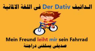الـداتيف Der Dativ فى اللغة الالمانية