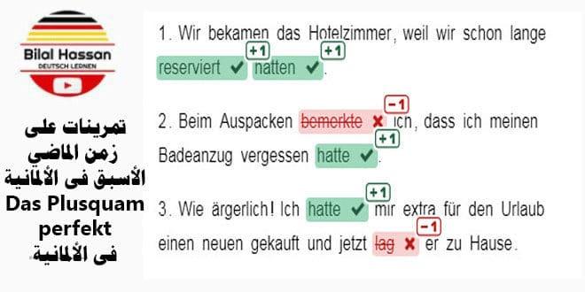 تمرينات على زمن الماضي الأسبق فى الألمانية Das Plusquamperfekt فى الألمانية