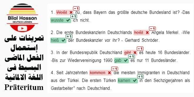تمرينات على إستعمال الفعل الماضى البسيط فى اللغة الالمانية Präteritum