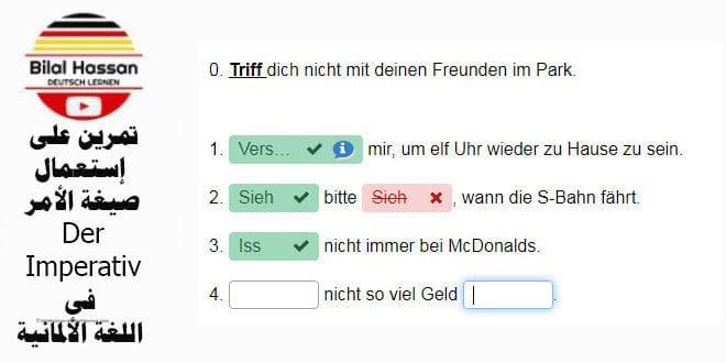 تمرين على إستعمال صيغة الأمر Der Imperativ فى اللغة الألمانية