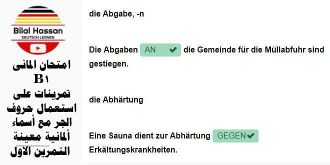 امتحان المانى B1 تمرينات على استعمال حروف الجر مع أسماء ألمانية معينة التمرين الاول