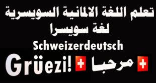 تعلم اللغة الالمانية السويسرية لغة سويسرا Schweizerdeutsch