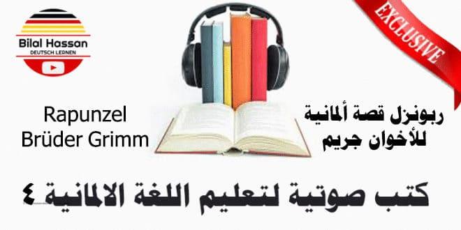 كتب صوتية باللغة الالمانية مترجم الماني عربي