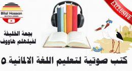 كتب صوتية لتعليم اللغة الالمانية كتاب صوتى Kalif Storch بجعة الخليفة بترجمة للمعانى الصعبة