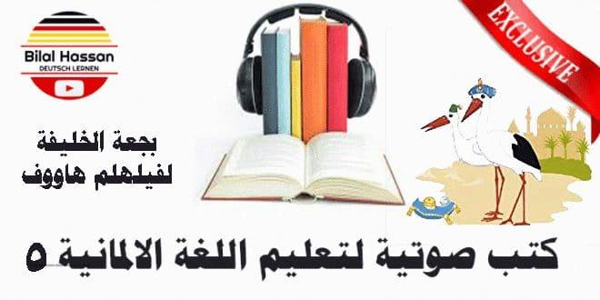 كتب صوتية لتعليم اللغة الالمانية Kalif Storch بجعة الخليفة