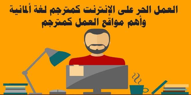 العمل الحر على الإنترنت كمترجم لغة ألمانية وأهم مواقع العمل كمترجم