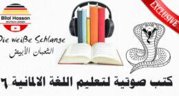 كتب صوتية لتعليم اللغة الالمانية كتاب صوتى Die weiße Schlange الثعبان الأبيض بترجمة للمعانى الصعبة
