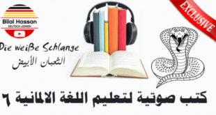 كتب صوتية لتعليم اللغة الالمانية كتاب صوتى Die weiße Schlange