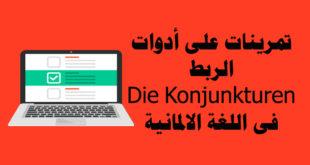 تمرينات على أدوات الربط فى اللغة الالمانية Die Konjunkturen