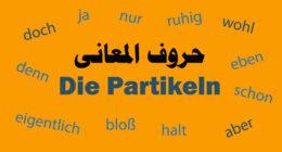 حروف المعانى Die Partikeln معناها-انواعها-إستخدامتها-امثلة عليها فى اللغة الالمانية