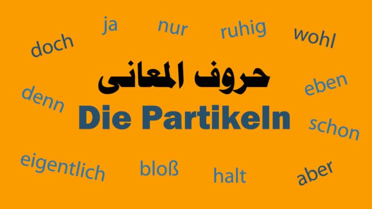 حروف المعانى Die Partikeln