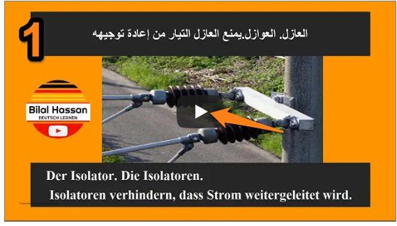 الكلمات الالمانية بالمعنى المفسر بالفيديو 1
