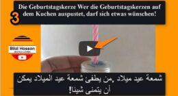 الكلمات الالمانية بالمعنى المفسر بالفيديو 3