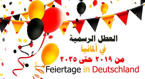العطل الرسمية في ألمانيا من 2019 حتى 2035 Feiertage In
