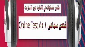 إختبار ألمانى-فحص سماعى A2.1 Online Test