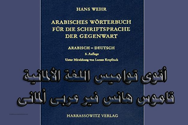 قاموس عربى ألمانى هانس فير