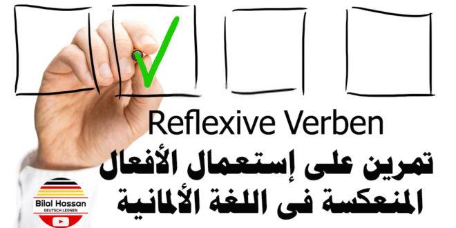 تمرينات على إستعمال الأفعال المنعكسة Reflexive Verben فى