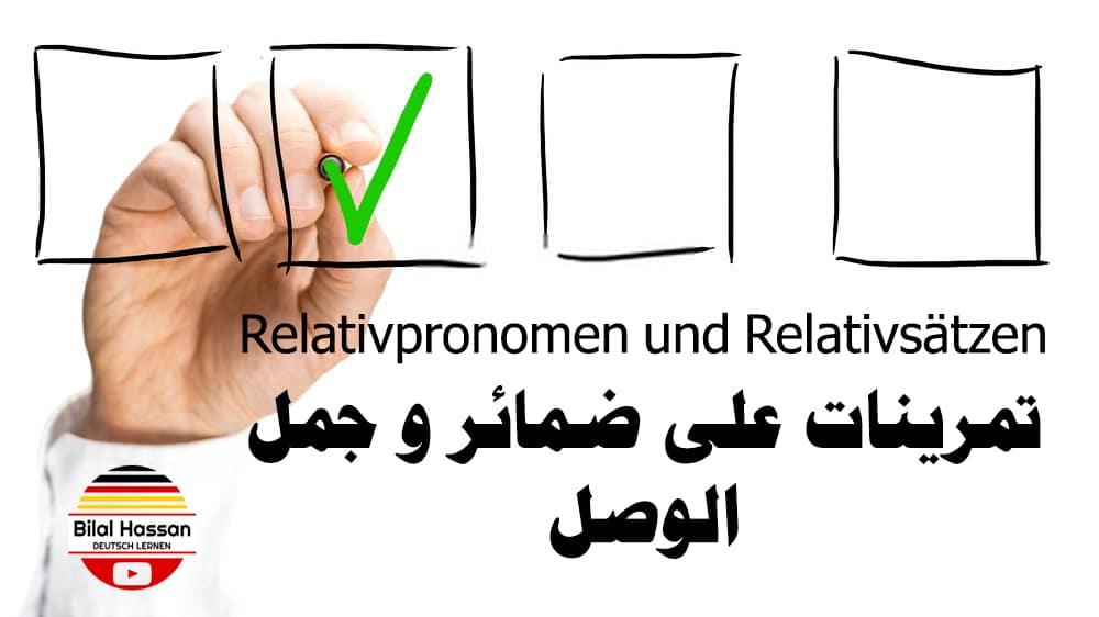Relativpronomen und Relativsätzen Übungen تمرينات على ضمائر و جمل الوصل فى اللغة الألمانية