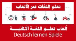 تعلم اللغة عبر الألعاب – ألعاب تعلم اللغة الألمانية Deutsch lernen Spiele