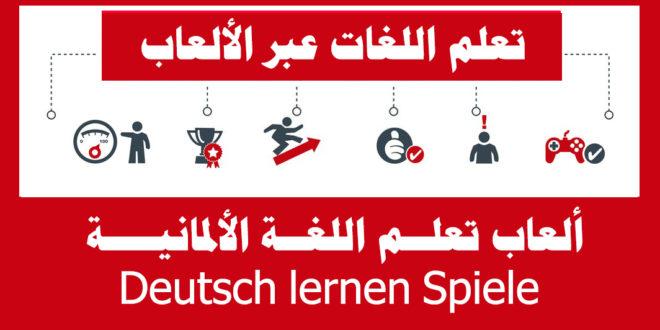 تعلم اللغة عبر الألعاب ألعاب تعلم اللغة الألمانية Deutsch