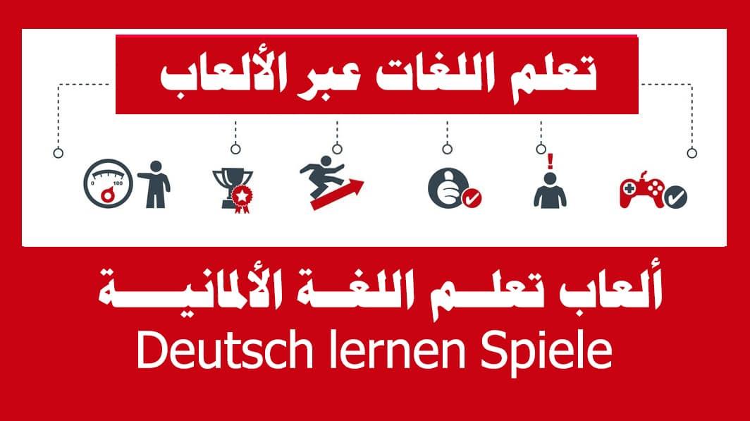 ألعاب تعلم اللغة الألمانية Deutsch lernen Spiele