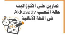 تمارين على الاكوزاتيف حالة النصب Akkusativ فى اللغة الألمانية وأفعال الأكوزاتيف pdf
