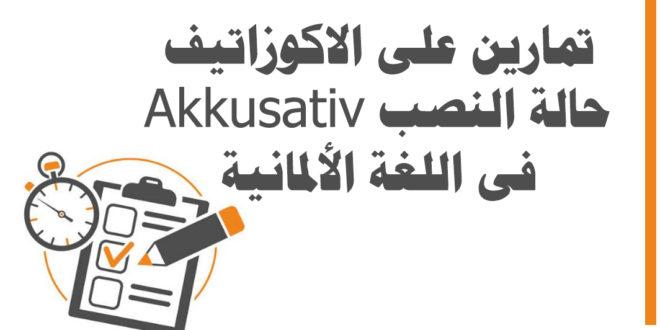 تمارين على الاكوزاتيف حالة النصب Akkusativ فى اللغة