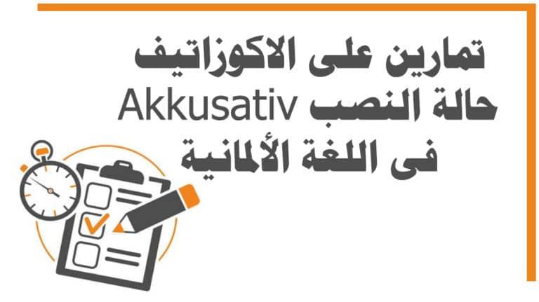 تمارين على الاكوزاتيف حالة النصب Akkusativ فى اللغة الألمانية