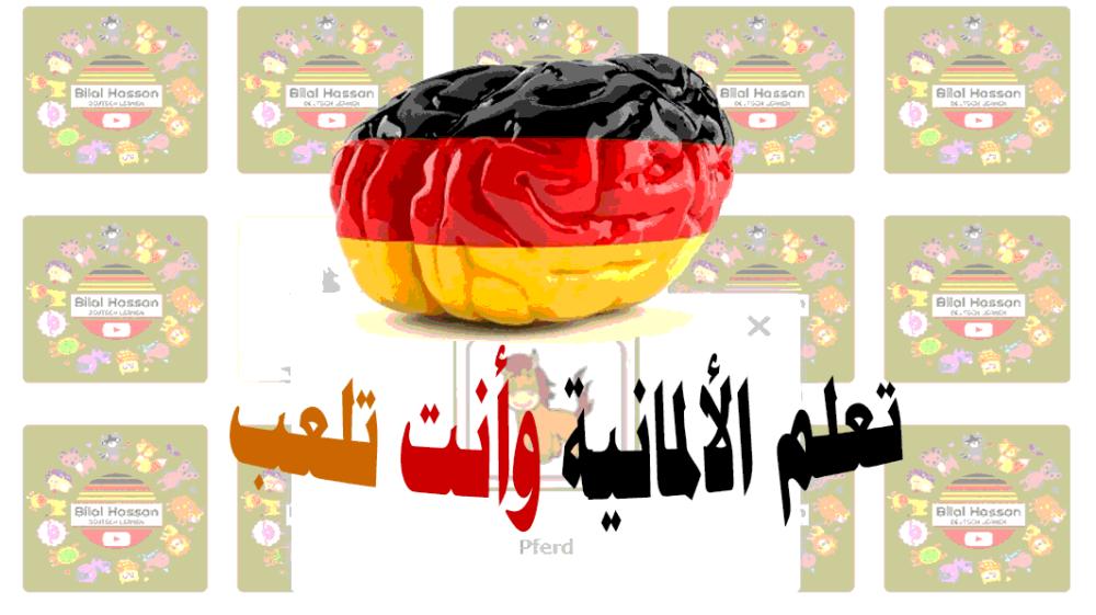 لعبة ذاكرة مفردات الألمانية Vokabeln Memory Spiel