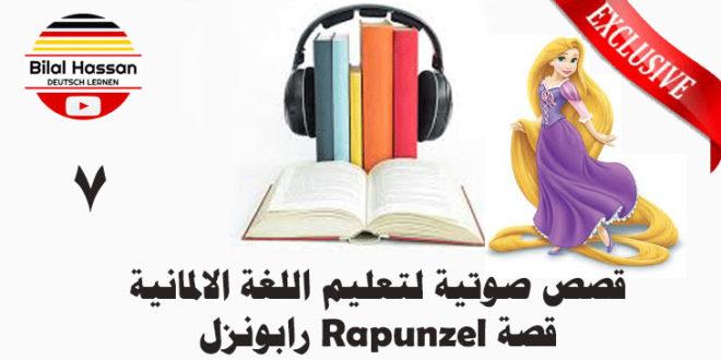 قصص صوتية لتعليم اللغة الالمانية قصة Rapunzel رابونزل