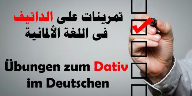 تمرينات على الداتيف فى اللغة الألمانية Übungen zum Dativ im Deutschen