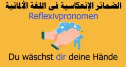 الضمائر الإنعكاسية Reflexivpronomen فى اللغة الألمانية ماهى تعرف عليها