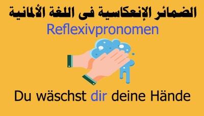 الضمائر الإنعكاسية Reflexivpronomen