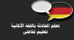 تعلم المحادثة باللغة الألمانية أونلاين مجاناً لمستويات A1 | B2 | C1 | C2 بالتمرين التفاعلى تحديث 12.09
