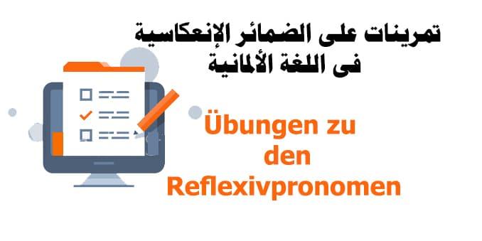تمرينات على الضمائر الإنعكاسية فى اللغة الألمانية Übungen zu den Reflexivpronomen
