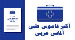 قاموس طبى ألمانى عربى 4000 مصطلحات طبية ألمانية مترجمة بأدوات التعريف