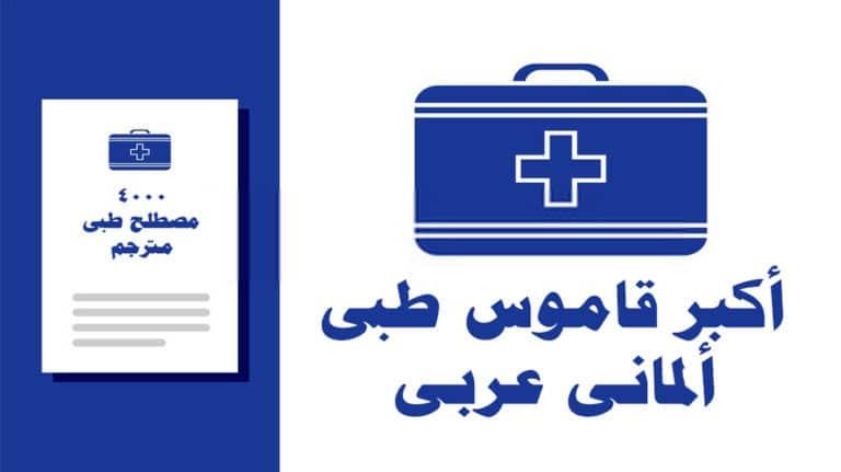 قاموس طبى ألمانى عربى 4000 مصطلحات طبية ألمانية مترجمة بالأدوات