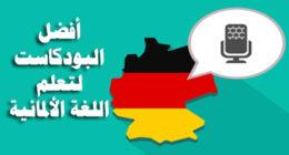 أفضل البودكاست لتعلم اللغة الألمانية التى سوف تنقلك إلى مستوى أفضل بسرعة