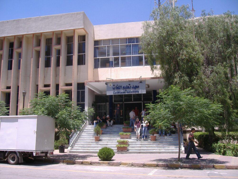 المعهد العالي للغات - جامعة دمشق