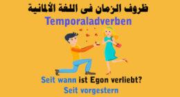 ظروف الزمان فى اللغة الألمانية Temporaladverben وأدوات الإستفهام المستخدمة معها بالأمثلة