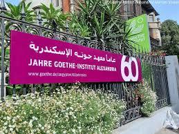 معهد جوته الإسكندرية - Goethe-Institut