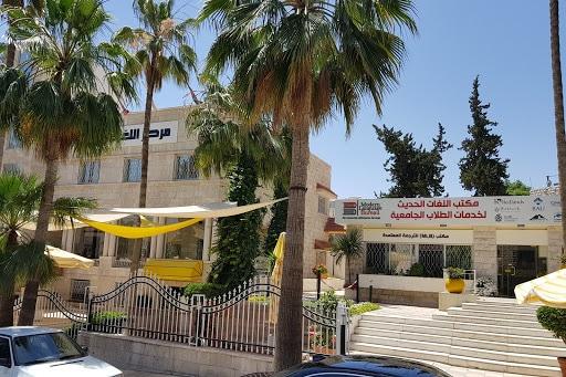 مركز اللغات الحديث Modern Language Center