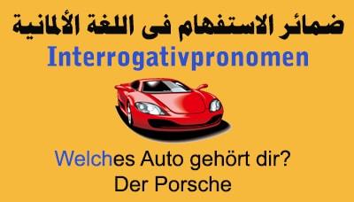 ضمائر الاستفهام فى اللغة الألمانية Interrogativpronomen والفرق بينها وبين أدوات الإستفهام