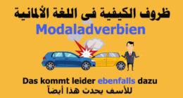الظروف الدالة على الكيفية أو الحال Modaladverbien فى اللغة الألمانية وإستعمالاتها