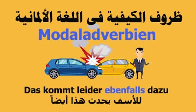 الظروف الدالة على الكيفية أو الحال Modaladverbien
